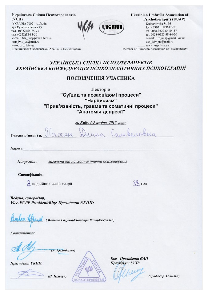 certificate2-lektoriy